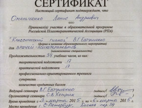 Сертификат классического гипноза