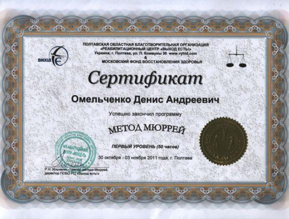 Метод Мюррей
