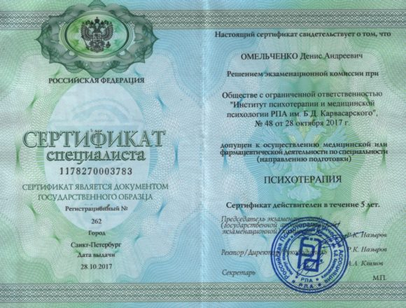 Сертификат специалиста по психотерапии